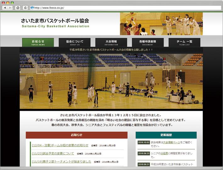 県 バスケットボール 協会 埼玉